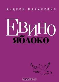 Андрей Макаревич - Евино яблоко