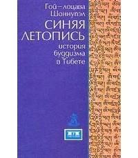 - Синяя летопись. История буддизма в Тибете VI-XV вв.