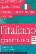 Л.А.Петрова - Практическая грамматика итальянского языка