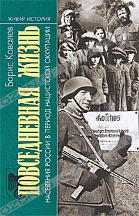Борис Ковалев - Повседневная жизнь населения России в период нацистской оккупации
