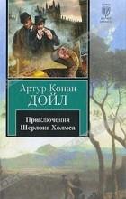 Артур Конан Дойл - Приключения Шерлока Холмса. Этюд в багровых тонах. Знак четырех (сборник)