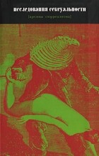 Коллектив авторов - Исследования сексуальности. Архивы сюрреализма