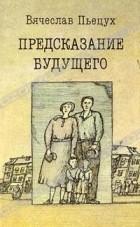 Пьецух Вячеслав - Предсказание будущего (сборник)