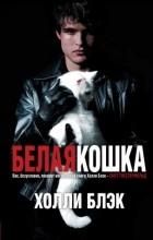 Холли Блэк - Белая кошка