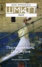 Эрик-Эмманюэль Шмитт - Театр. Последняя ночь Дон Жуана. Гость. Загадочные вариации (сборник)
