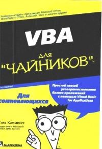 Kamming_S.__VBA_dlya_quotchajnikovquot.j