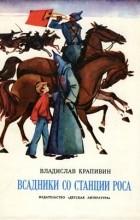 Владислав Крапивин - Всадники со станции Роса (сборник)