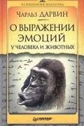 Чарльз Дарвин - О выражении эмоций у человека и животных