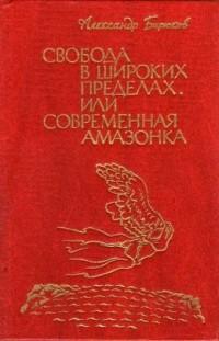 Александр Михайлович Бирюков - Свобода в широких пределах, или Современная амазонка (сборник)
