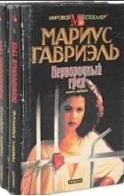 Мариус Габриэль - Первородный грех (комплект из 2 книг)