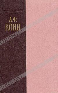 А. Ф. Кони - А. Ф. Кони. Избранные произведения в двух томах. Том 2