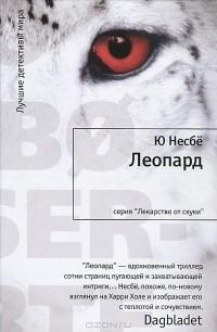 Ю Несбё - Леопард