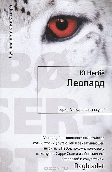 Скачать бесплатно книгу ю несбё леопард в формате fb2, txt, epub.