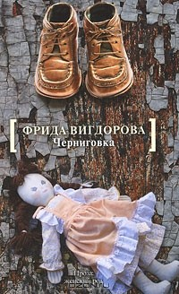 Фрида Вигдорова - Черниговка (сборник)