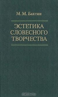 М. М. Бахтин - Эстетика словесного творчества