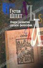 Густав Шпет - Очерк развития русской философии. Часть 1