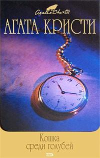 Агата Кристи - Кошка среди голубей. Часы (сборник)