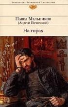 Павел Мельников - На горах