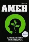 Дэниэль Дж. Амен — Великолепный мозг в любом возрасте