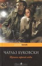 Чарльз Буковски - Музыка горячей воды (сборник)