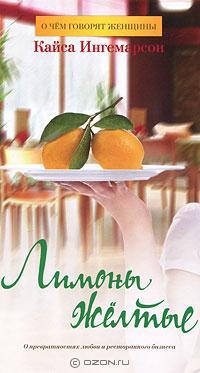 Кайса Ингемарсон - Лимоны желтые