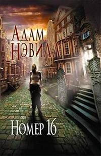 Адам Нэвилл - Номер 16