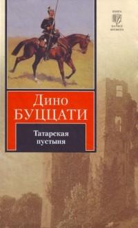 Дино Буццати - Татарская пустыня
