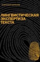 А. Н. Баранов - Лингвистическая экспертиза текста