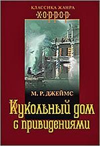 М. Р. Джеймс - Кукольный дом с привидениями (сборник)