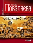 Світлана Поваляєва - Орігамі-блюз