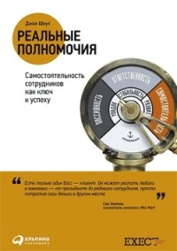 Джон Шоул - Реальные полномочия: Самостоятельность сотрудников как ключ к успеху