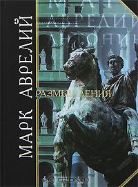 Марк Аврелий - Размышления