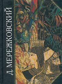Дмитрий Мережковский - Тайна трех. Египет - Вавилон