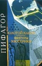 Пифагор - Золотой канон. Фигуры эзотерики