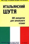 без автора - Итальянский шутя. 100 анекдотов для начального чтения