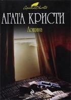 Агата Кристи - Лощина