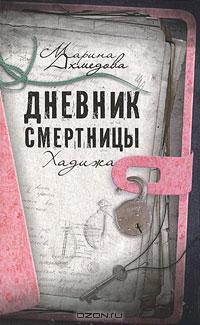 Марина Ахмедова - Дневник смертницы. Хадижа