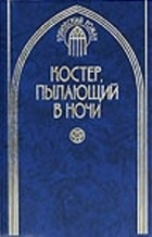 - Костер, пылающий в ночи (сборник)