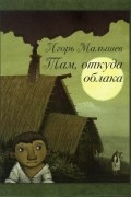 И.А. Малышев - Там, откуда облака