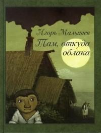 Игорь Малышев - Там, откуда облака