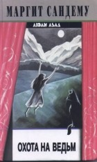 Маргит Сандему - Охота на ведьм