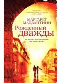 Маргарет Мадзантини - Рожденный дважды
