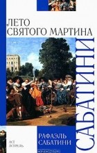 Рафаэль Сабатини - Лето Святого Мартина