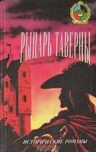 Р. Сабатини - Рыцарь таверны (сборник)