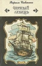 Рафаэль Сабатини - Черный Лебедь. Рыцарь таверны (сборник)