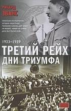 Ричард Джон Эванс - Третий рейх. Дни триумфа. 1933-1939