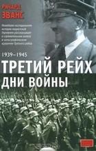 Ричард Джон Эванс - Третий рейх. Дни войны. 1939-1945