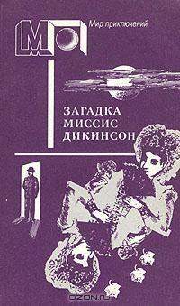 - Загадка миссис Дикинсон (сборник)