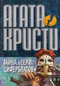 Агата Кристи - Тайна