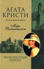Агата Кристи - Неоконченный портрет